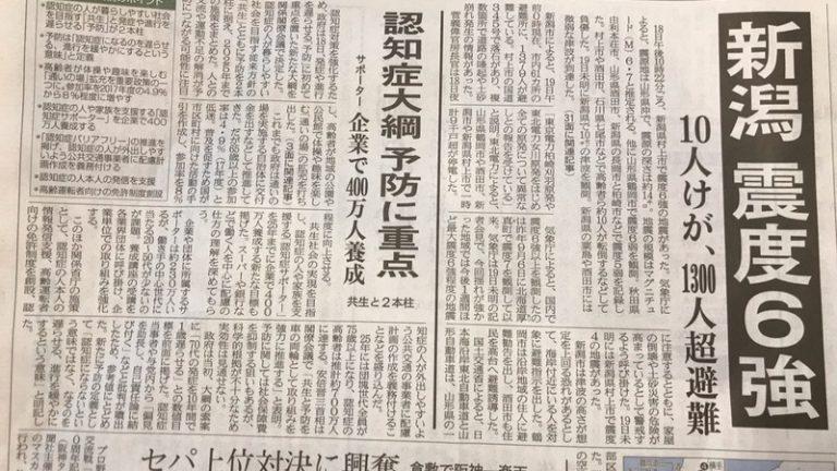 新潟地震、皆さん、ご無事ですか?