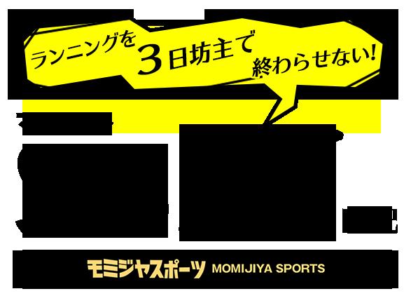 ランニングを3日坊主で終わらせない!シューズ,ギア,練習法をプロが直伝~岡山のスポーツ店モミジヤスポーツ社長のマラソンSUB3・5日記~