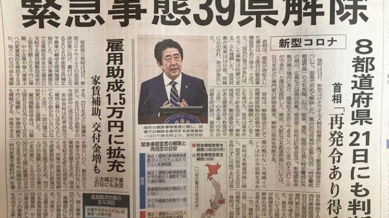 39県で緊急事態宣言は解除されたけど、まだ自粛は必要、、運動不足になってませんか?