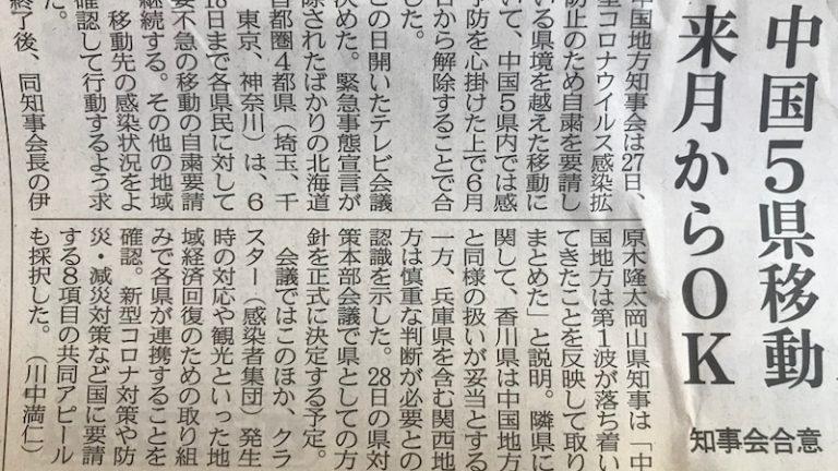 中国5県は移動がOK!岡山~大阪はいつから大丈夫?