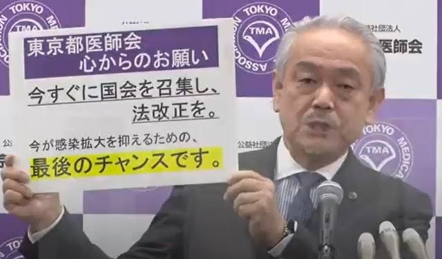 越権行為であろうと使命感は止められない、東京都医師会会長の説得力