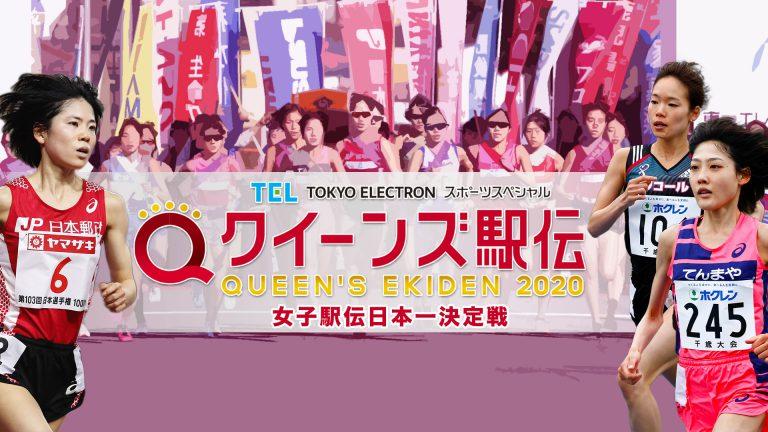クイーンズ駅伝で日本郵政2連覇、安定した実力と言えばミズノウェーブライダー