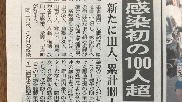 岡山県、医療逼迫で、ステージ4目前?!今出来ることは基本の徹底しかない!