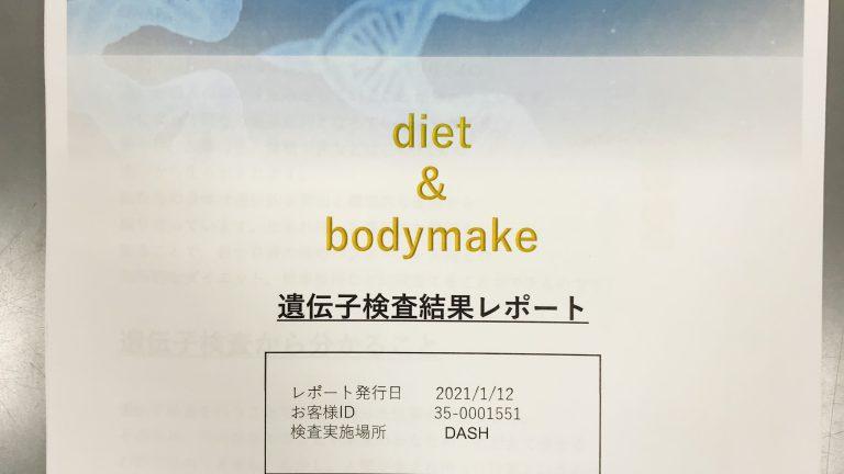 遺伝子検査の結果が届き、無駄なダイエットをしていたことに気づきショック!