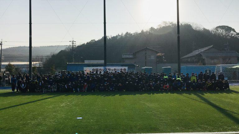 特別な会陽(はだか祭り)が行われた日の日中、第8回会陽カップ少年サッカー大会も無観客で開催しました。