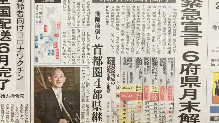 6府県で緊急事態宣言解除、良い習慣を取り戻すには?