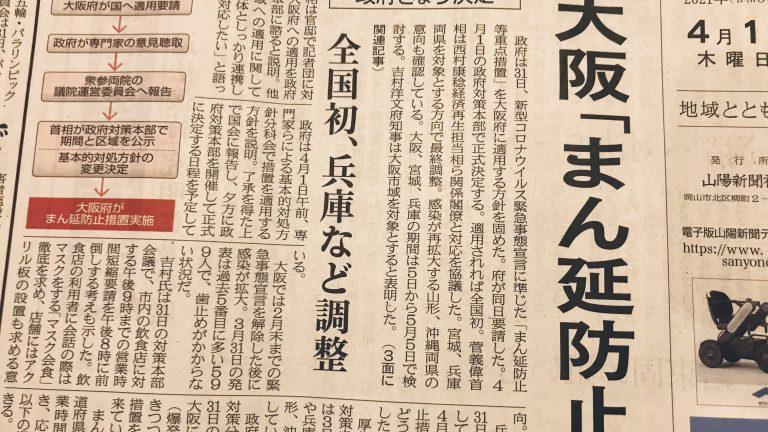 うーん、まん防!大阪市の聖火リレーはどうなるのか?