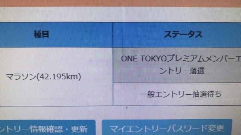 東京マラソンの抽選結果が届きました!
