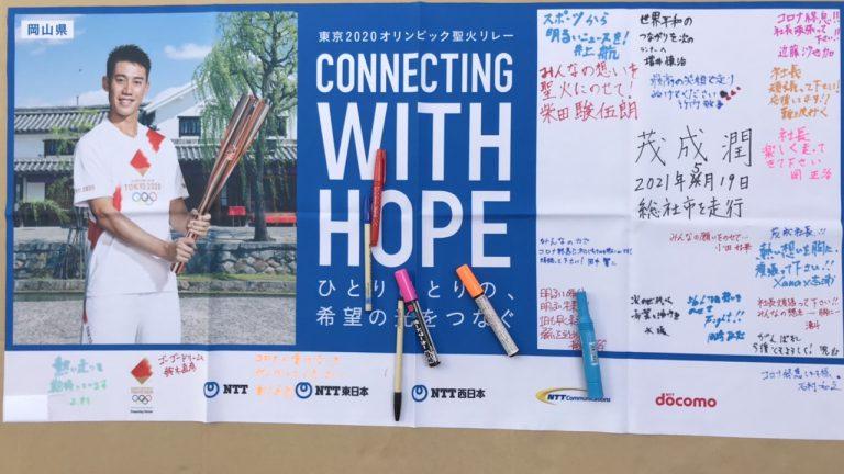 岡山県内の公道での聖火リレー中止が決まり一夜明けた心境