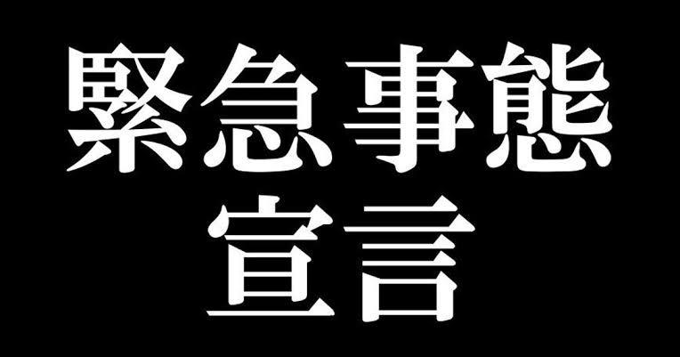 とうとう岡山に緊急事態宣言、この波をどう乗りこなすか?