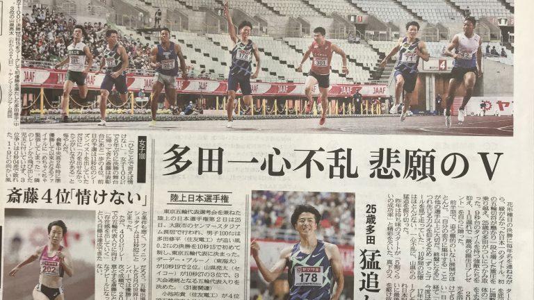 陸上男子100Mオリンピック代表決まり、同じ日に郷土の名選手を知る